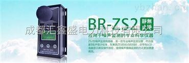瞭望BR-ZS2工業噪聲監測儀
