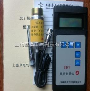 ZDY-振動測量儀生產廠家