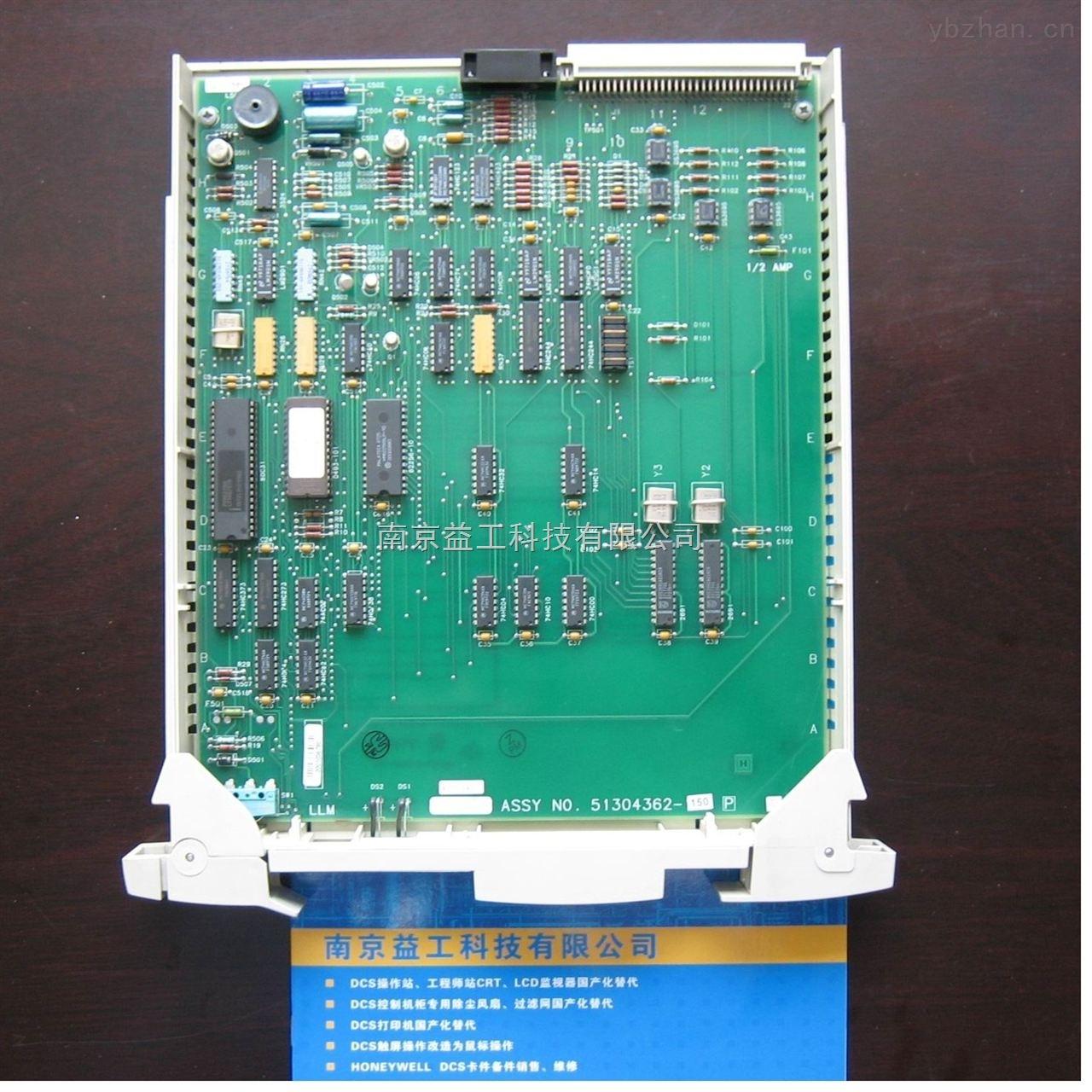 DCS系统  I/O模块