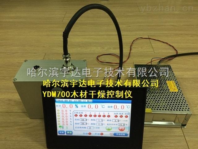自动木材干燥控制器/木材烘干控制系统/木材烘干窑控制仪