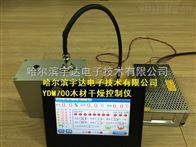 YDM700自動木材干燥控制器/木材烘干控制系統/木材烘干窯控制儀
