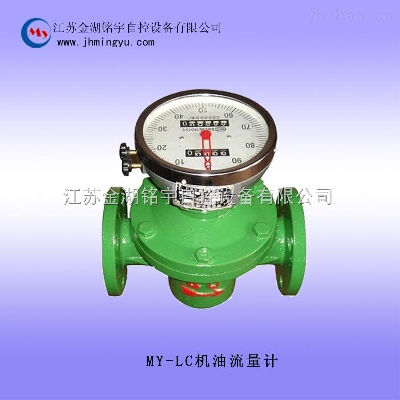 机油流量计 柴油流量表
