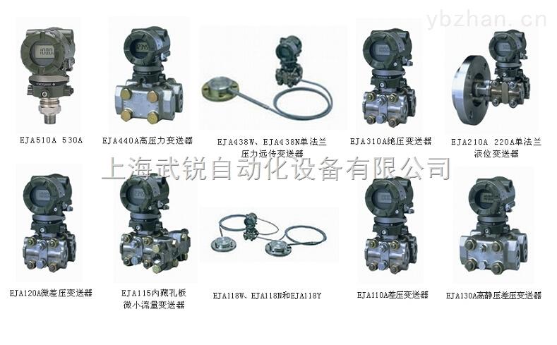 EJA系列壓力/差壓變送器