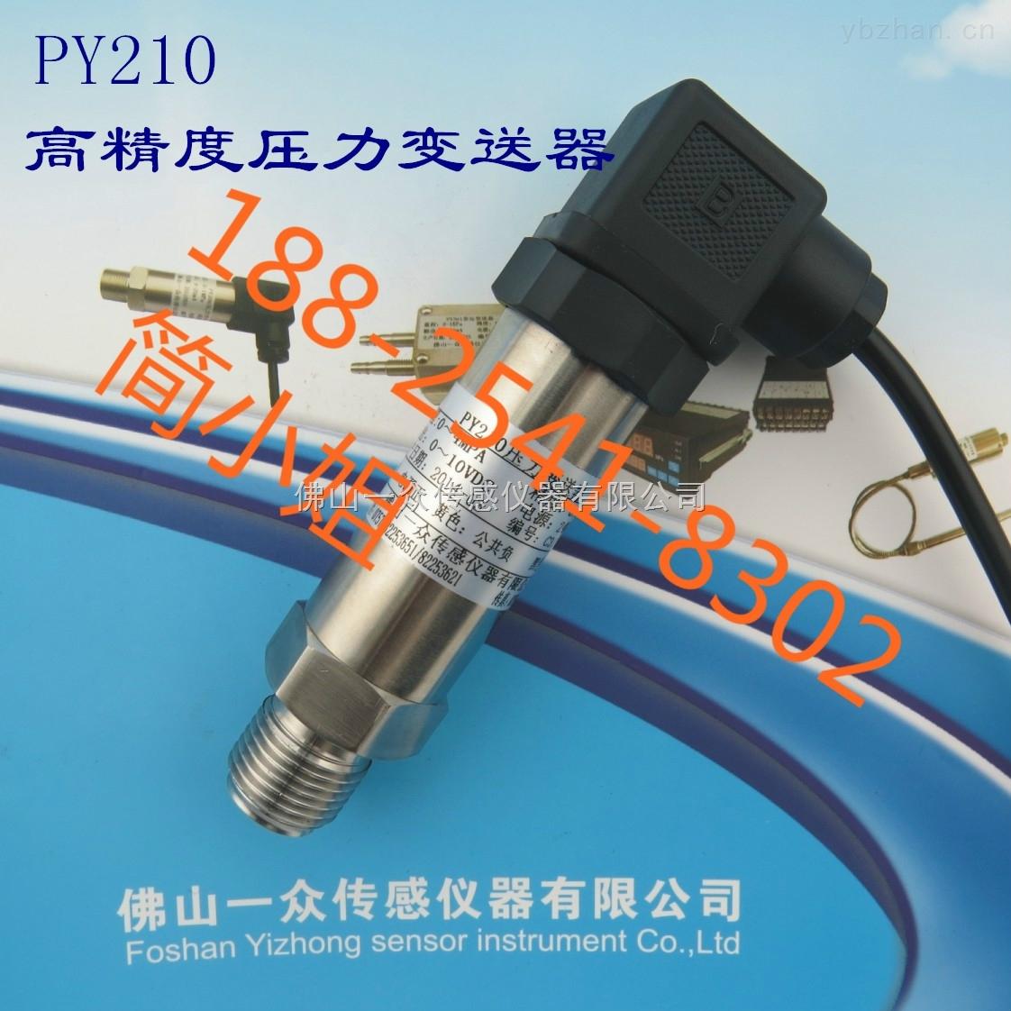 最新款真空冶金行业专用真空淬火炉压力变送器PY210厂家直销