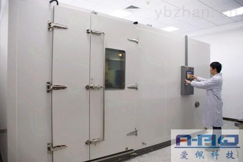 步入式老化試驗室/步入式高低溫環境實驗室