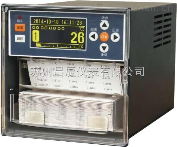 苏州昌辰CHR12R系列温湿度有纸记录仪