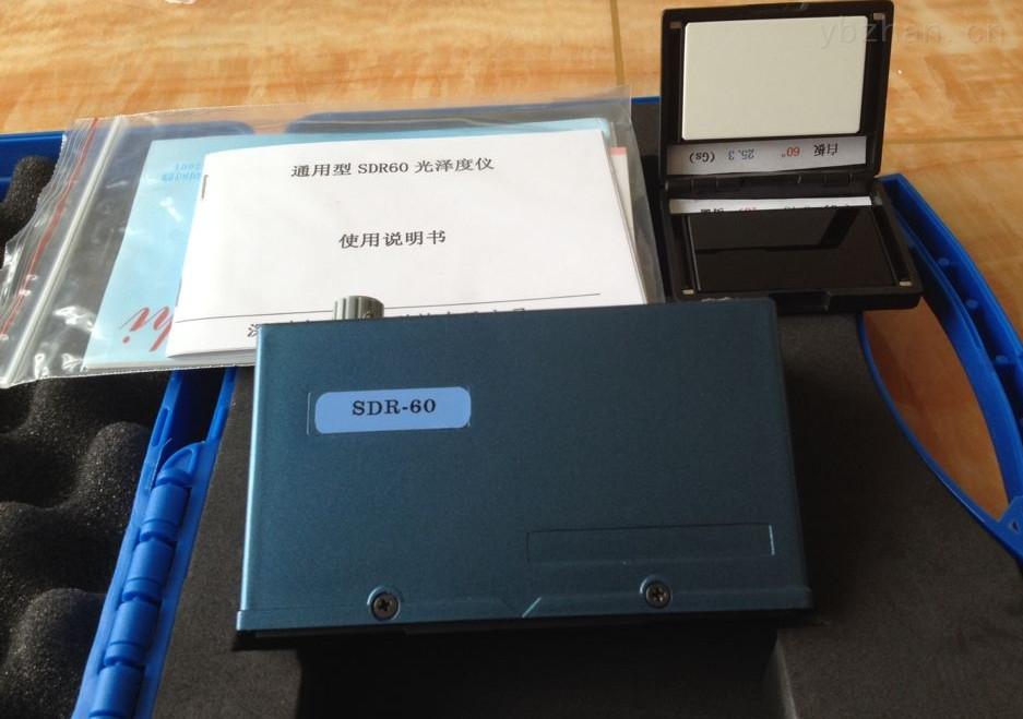 SDR60-60度光澤度檢測儀 速德瑞SDR60