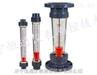 LZS型塑料管转子流量计厂家