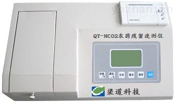 QT-NC02农药残留速测仪