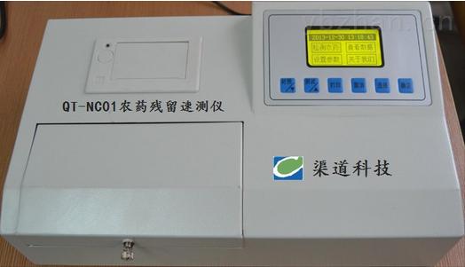 QT-NC01農藥殘留速測儀