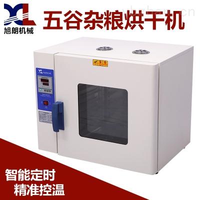 五谷雜糧烤箱/不鏽鋼藥材烘幹機廠家