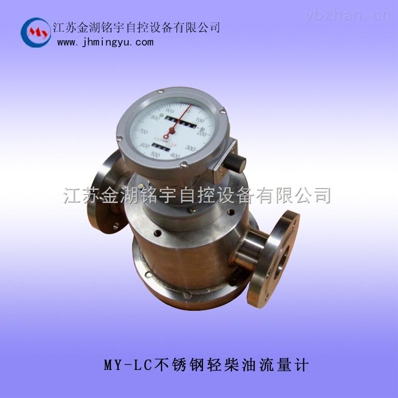 不銹鋼輕柴油流量計結構 輕柴油流量計廠家