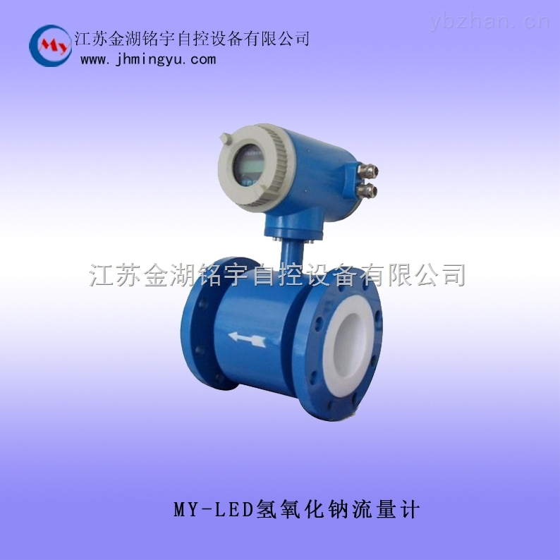 氫氧化鈉流量計價格 廠家 銘宇自控設備有限公司