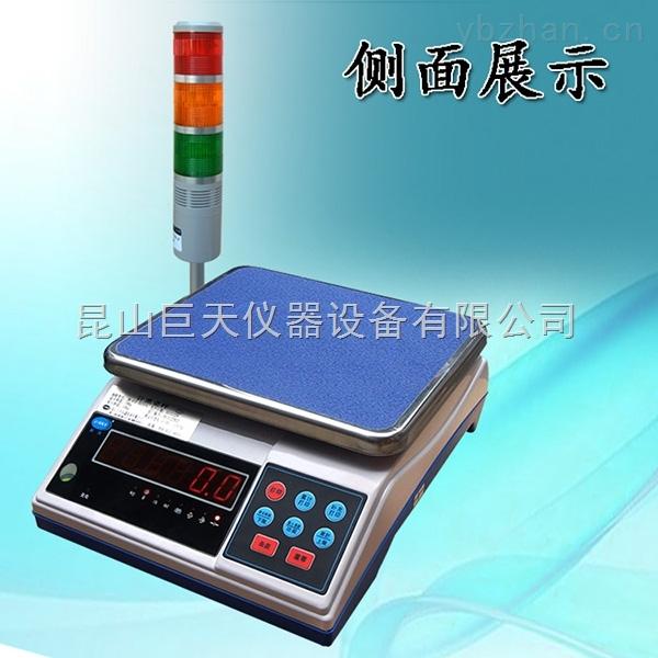 带警示功能电子秤,6公斤带三色灯报警电子天平