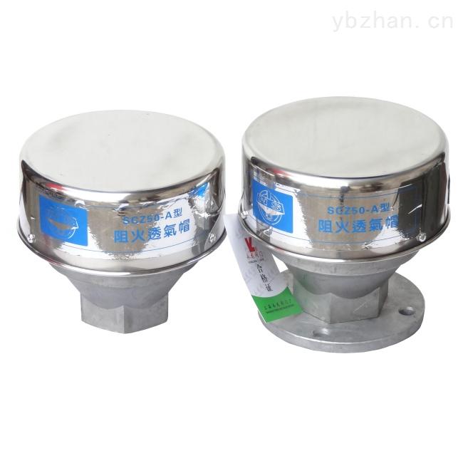 SCZ50-A内螺纹阻火透气帽