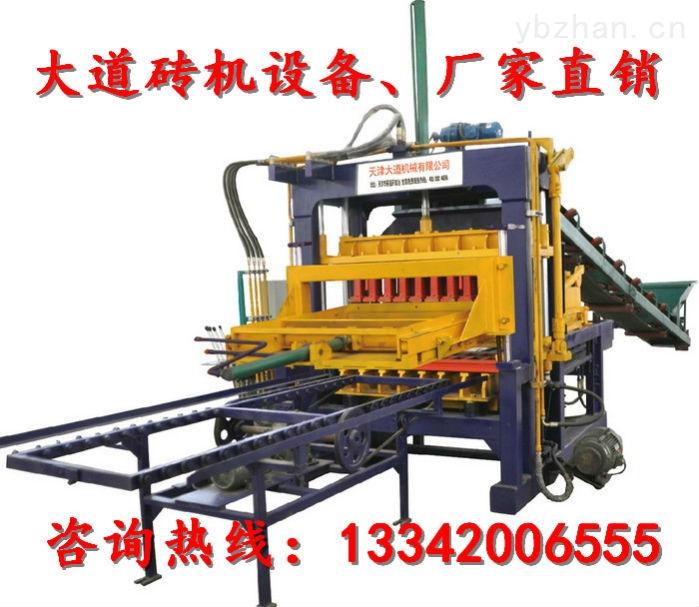 买砖机就到天津大道机械有限公司DDJX-QT5-20C型