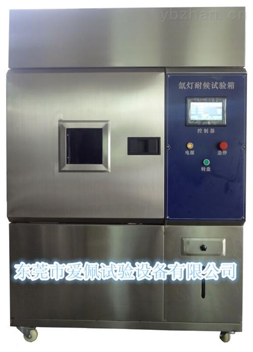 水冷型氙燈耐氣候試驗箱/水冷氙燈老化試驗箱