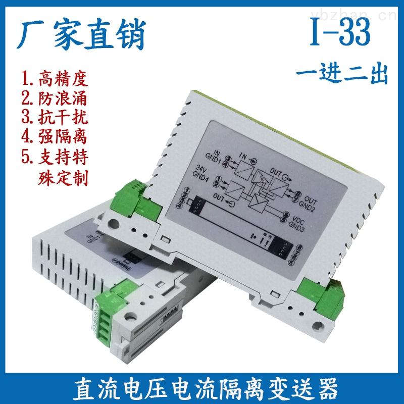 概述 . 主要技术规格 I-33-- 配电型直流信号隔离变送器 l {C}给处于现场的变送器提供隔离的直流电源, 检测来自变送器的电流(电压)处理后,输出直流电或电压信号。 l {C}这是单通道的隔离配电器。一路输入, 一路输出。该隔离配电器采用独立的直流电源供电方式,供电电源 -输入-输出之间隔离。标准的35mmDIN导轨卡式安装。 l {C}供电电源 电源电压:24VDC±10% 配电输出:24VDC±10% 整机消耗:<20mA+负载电流+配电电流(24VDC供电