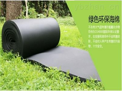 优质空调橡塑保温板