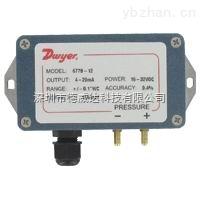 677B-05系列压差变送器