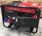 220V10kw汽油发电机多少钱