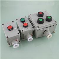 LA53-1防爆控制按鈕