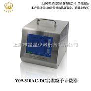 Y09-310AC-DC 28.3L大流量尘埃粒子计数器