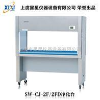SW-CJ-2F双人双面医用无尘净化工作台优质产品