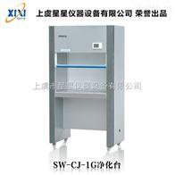 SW-CJ-1G单人单面水平送风百级工作台技术参数