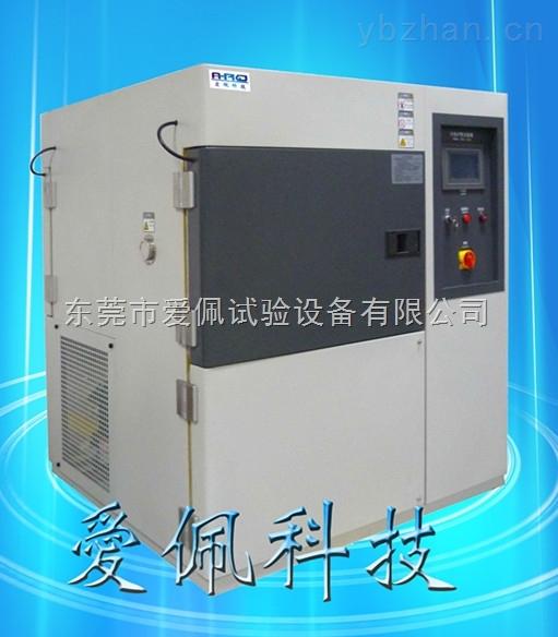 冷热冲击试验箱三箱式/冷热冲击试验箱