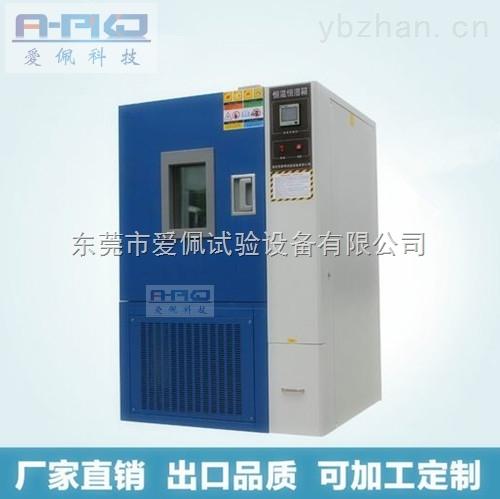 立式高低温实验箱/立式可程式高低温试验箱厂家