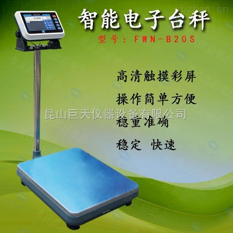 100公斤记录数据电子台秤+带三色报警灯记录功能电子秤