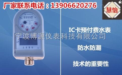 智能电子水表价格-报价多少