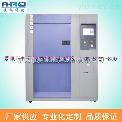 三箱式高低温冲击试验箱/冷热冲击试验箱三箱式