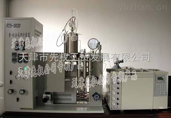 FTS-3020 费托合成评价装置