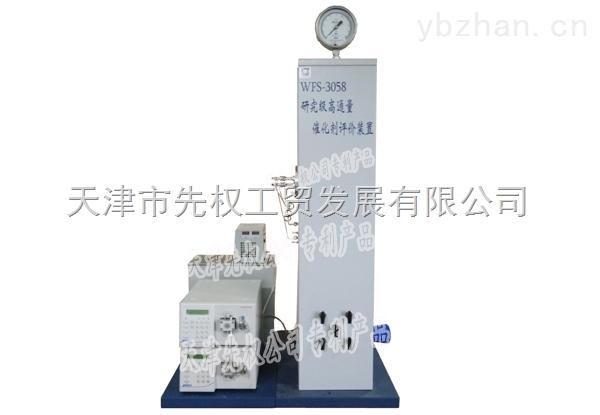 WFS-3058 研究级高通量催化剂评价装置