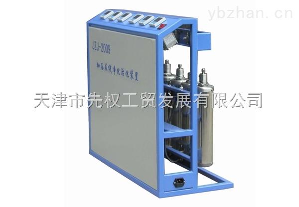 JZJ-2009 加压在线活化净化装置