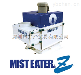 油霧集塵機ME-10Z日本HORKOS油煙收集器