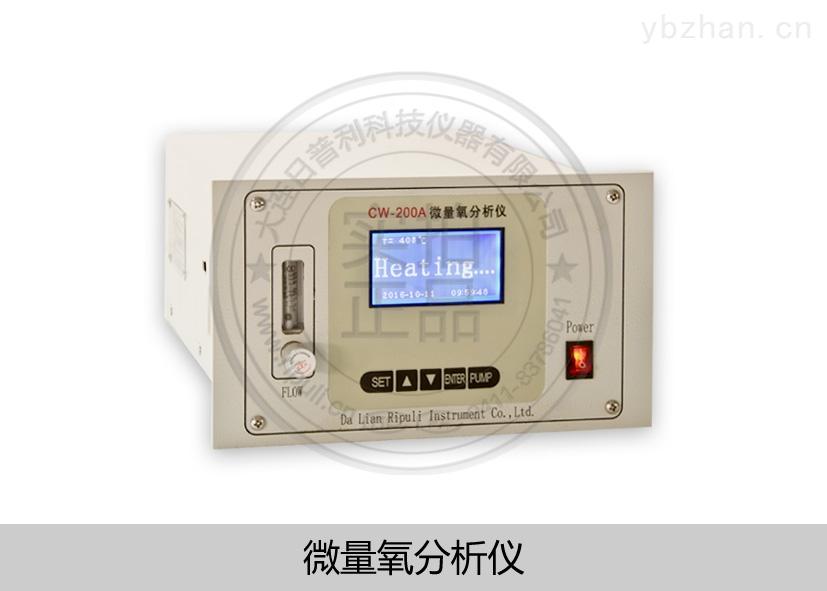 CW-200A-CW-300A型微量氧分析仪厂家特价热销价格