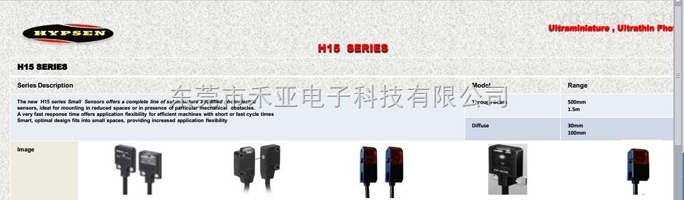 HYPSEN-H15系列传感器
