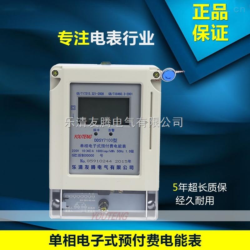 注:Ib为标定电流,Imax为额定最大电流。 3.起动电流:电表在额定电压,额定频率及功率的条件下:1级表为0.004Ib,2级表为0.005Ib。 4.潜动:当电表的电流线路无电流,而加于电压线路上的电压为额定值的115%时,在规定时间内输出脉冲不多于一个。 5.功耗:≤2W 三、主要结构及工作原理 DDSY7100型单相电子式预付费电能表是采用进口专用大规模集成电路,16位A/D转换、数字乘法器、IC卡技术,应用数字采样处理技术及SMT工作制造的最新型仪表。 1.