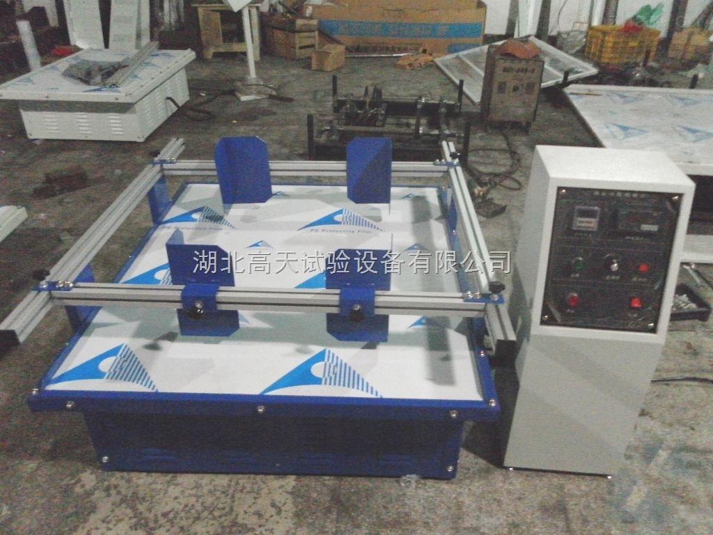 满足EN71ANSI、UL、ASTMISTA标准模拟运输振动台