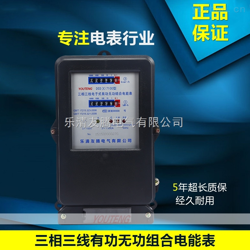 DSS(X)7100-三相三線電子式有功無功組合電能表