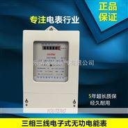 浙江友腾三相三线电子式无功电能表