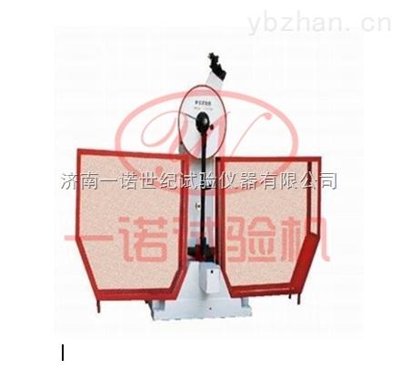 现货直供奥氏体铸铁件抗冲击性能试验机
