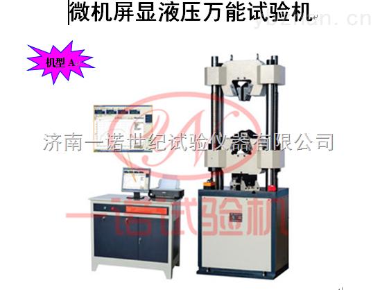 现货直供-沟槽管件用液压式万能材料试验机