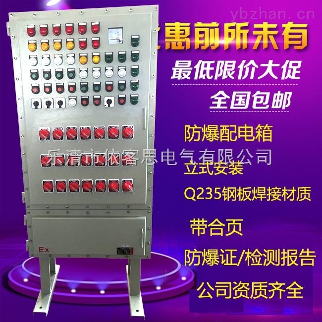 新宁县BXD51-7/20/K50防爆动力配电箱
