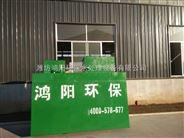 贵州地埋式一体化生活污水处理设备