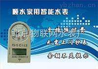 山东省IC卡计费水表价格厂家价格