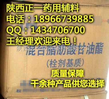 药用辅料 混合脂肪酸甘油酯36、38、34型 栓剂基质 500g起订 随货COA